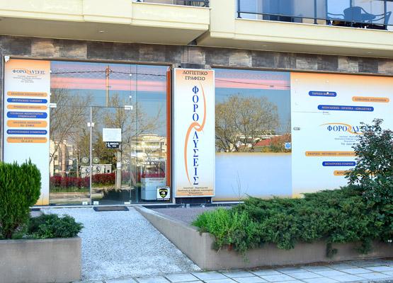 Φορολίσης λογιστικό γραφείο στην Περαία Θεσααλονίκης